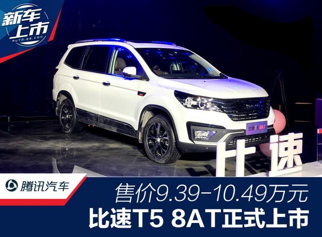 比速T5 8AT正式上市 售价9.39-10.49万元