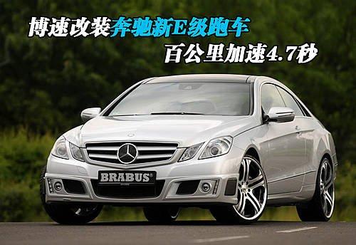 博速改装奔驰新E级跑车 百公里加速4.7秒