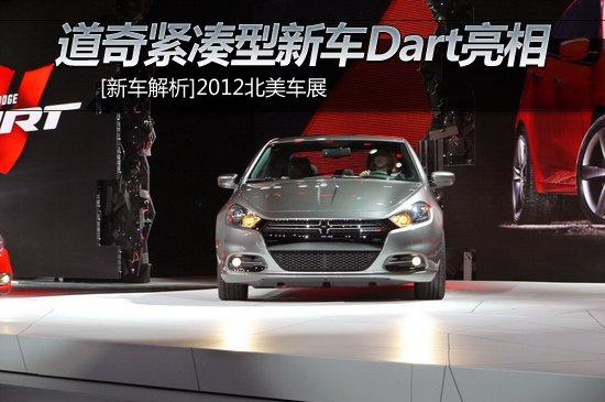 [新车解析]道奇紧凑型新车Dart正式发布
