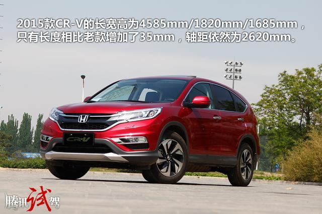 试驾2015款东风本田CR-V 细节提升/动力升级