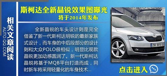 [海外车讯]斯柯达小型SUV效果图 明年亮相