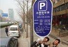 北京停车攻略