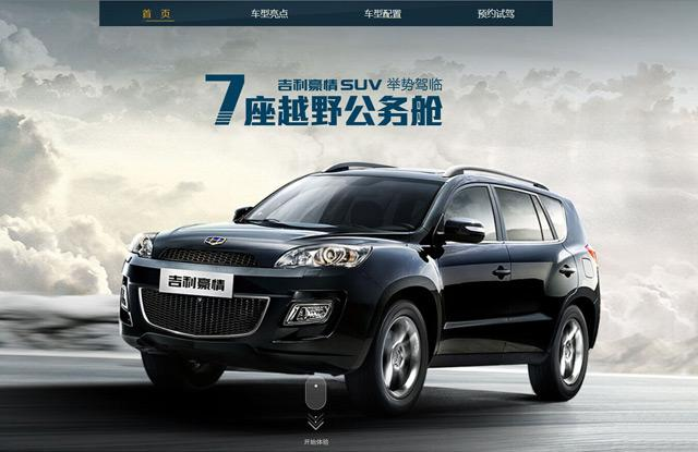 吉利豪情7座SUV-即将上市自主七座SUV 主打性价比