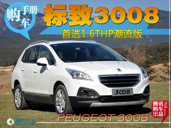 东风标致3008购车手册 首选1.6THP潮流版