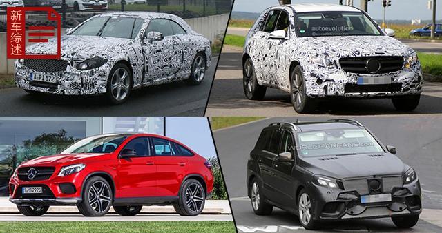 奔驰2015年新车规划抢先解读 SUV产品年