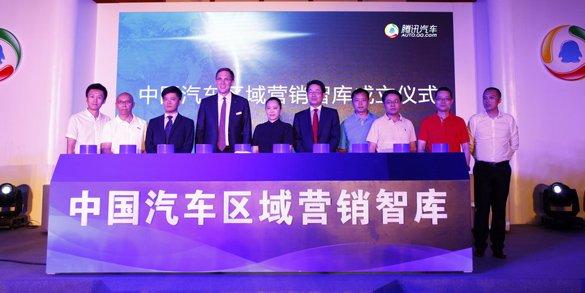 腾讯大区战略发布暨中国区域营销智库成立