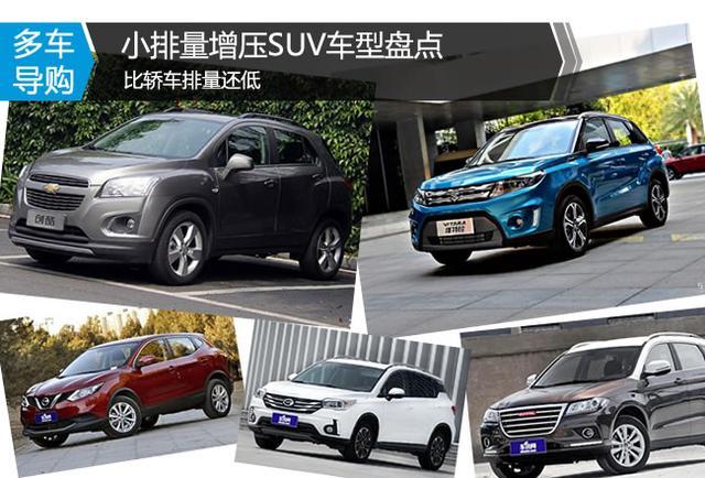 省油是关键 低价小排量增压SUV车型盘点