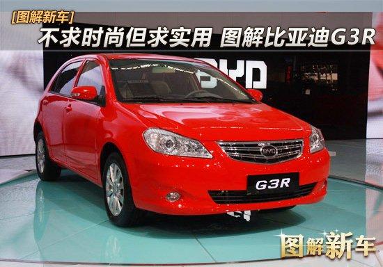 [图解新车]不求时尚但求实用 图解比亚迪G3R