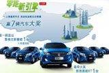 上海通用:首创网络移动直播 网民见证低碳汽车