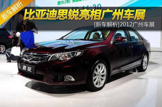 [新车解析]比亚迪思锐广州车展首发亮相