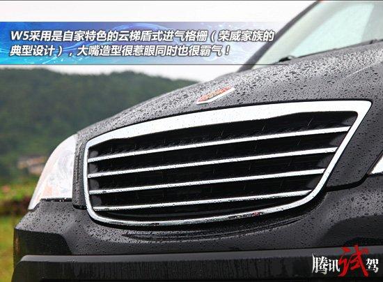 再造英雄 腾讯抢先试驾荣威W5 4WD豪域版
