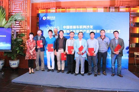 """中国首届车联网沙龙举办 聚焦""""未来""""标准"""