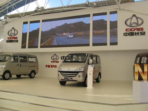 长安扬帆北京国际车展 现场销售创新高