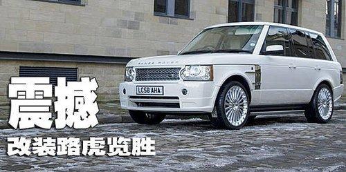 路虎览胜改装 纯白车身+霸气外观