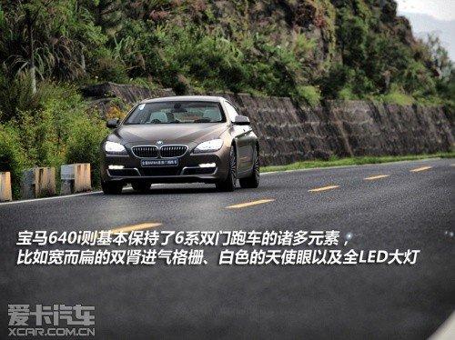 低调跑鞋 爱卡试驾宝马640i Gran Coupe