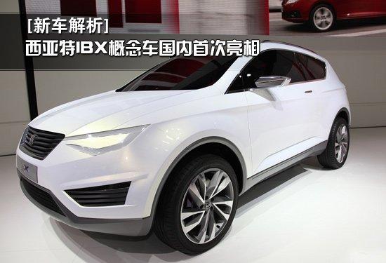 [新车解析]西亚特IBX概念车国内首次亮相
