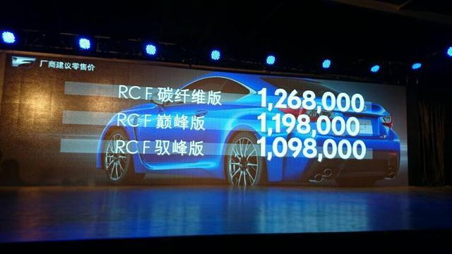 雷克萨斯RC F上市 售109.8万-126.8万元