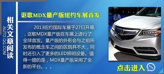 [海外车讯]讴歌将在上海车展首发新SUV概念