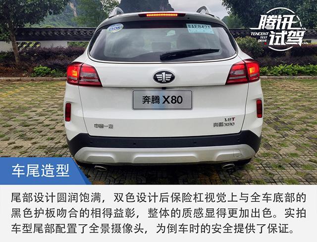 驾驶感受领先同级SUV 试驾奔腾X80