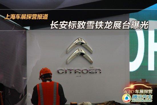 上海车展探营报道 长安标致雪铁龙展台曝光
