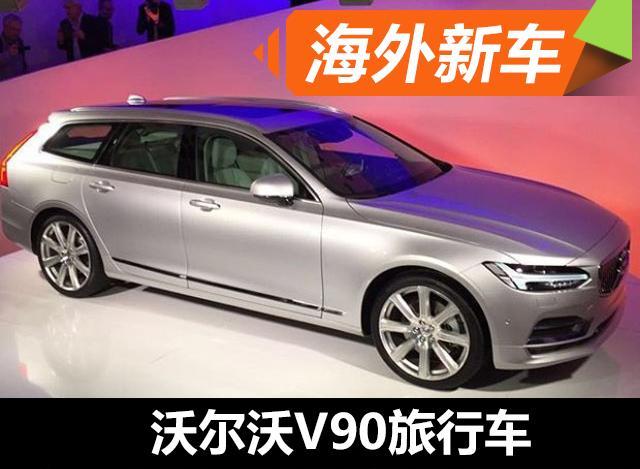 沃尔沃V90旅行车实车发布 未来或进口