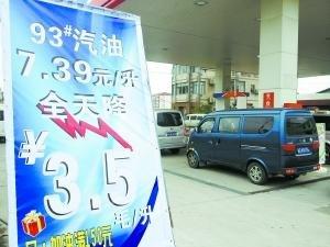 北京民营加油站打折更多 部分回归6元时代