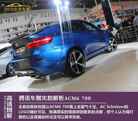 [图解新车] 700马力的怒吼 ACM6 700解析