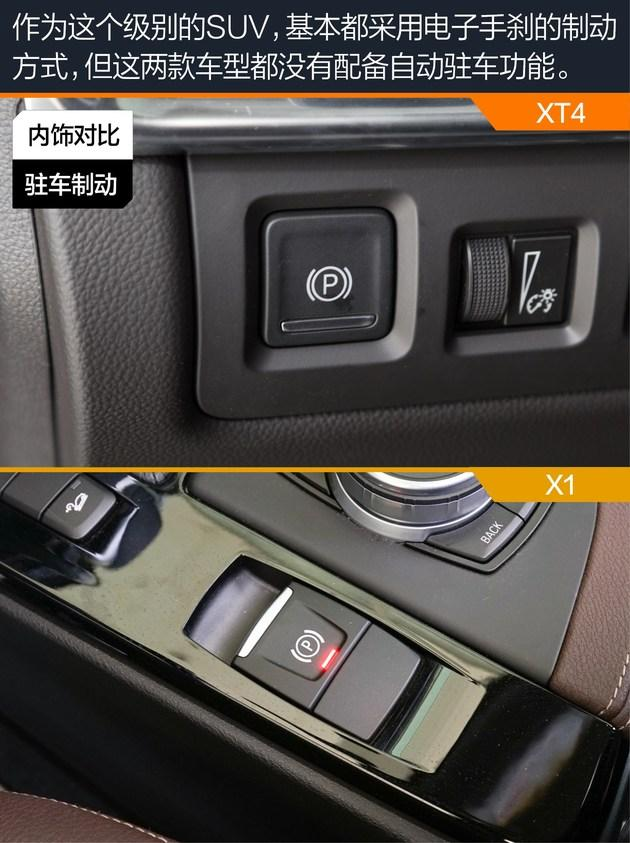 凯迪拉克XT4对比宝马X1 谁能挑战豪华紧凑SUV王座?