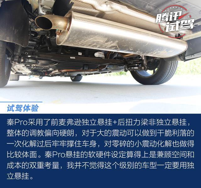 有颜更有料 比亚迪秦Pro燃油版动态体验