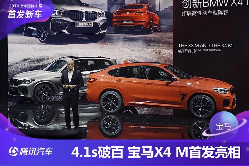 M家族又添新丁 宝马X4 M车展首发亮相