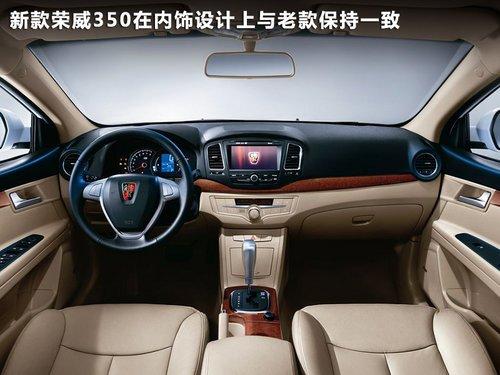 2012款荣威350上市 外观小改新增2款车型高清图片