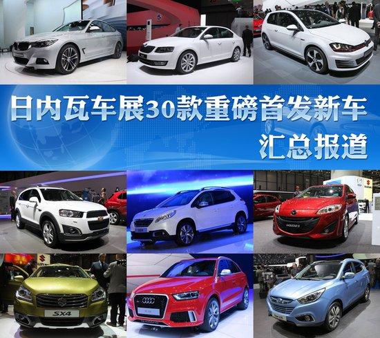 2013日内瓦车展30款重磅首发新车汇总报道