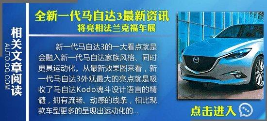 [新车谍报]马自达ATENZA谍照曝光 7月进口