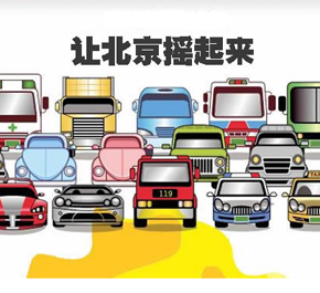 北京购车聚焦不摇号之车