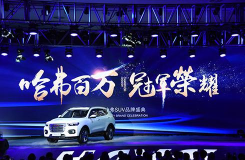 哈弗百万  冠军荣耀――2017哈弗SUV品牌盛