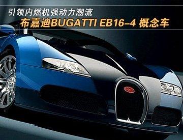 布嘉迪BUGATTI EB16-4 Veyron概念车