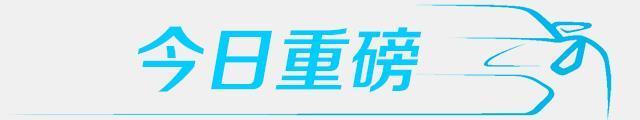"""十点一线:众泰T700不再""""山寨""""沃尔沃开挂销量劲增"""
