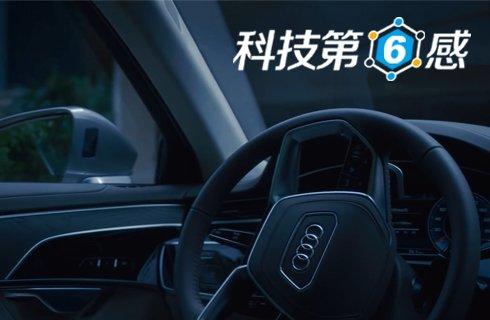 科技第六感:如何理解奥迪A8的Level 3级自动驾驶