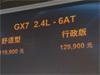 全球鹰GX7