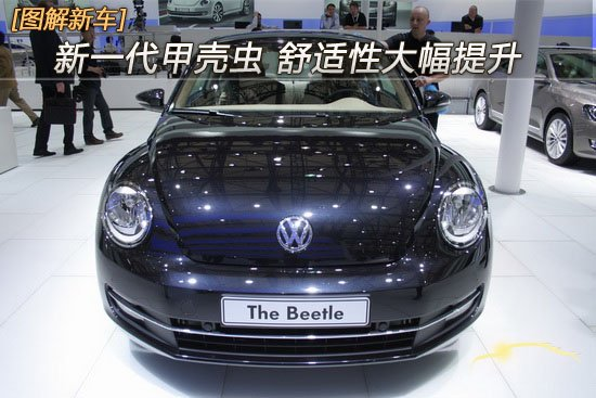 [图解新车]新一代甲壳虫 舒适性大幅提升