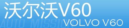 沃尔沃V60体验