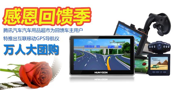 GPS导航万人团_用品超市_腾讯汽车