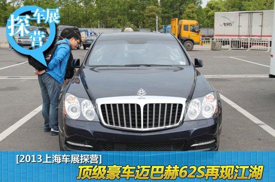 [上海车展探营] 顶级豪车迈巴赫62S再现江湖