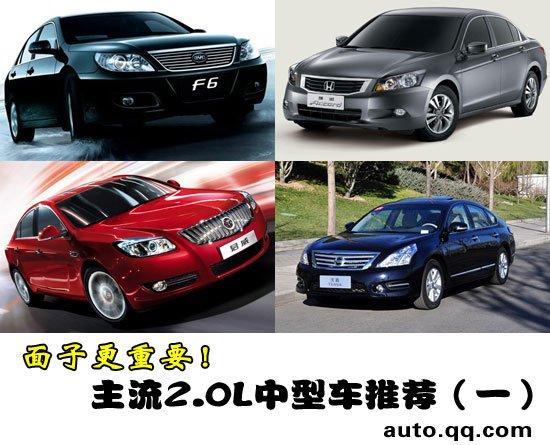 面子至上 四款主流2.0L中级车型推荐