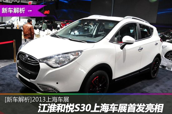 [新车解析]江淮和悦S30上海车展首发亮相