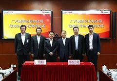 广汽与华为签订战略合作协议 聚焦车联网及智能驾驶