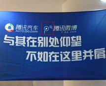腾讯微博大旗