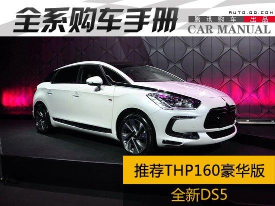 推荐THP160豪华版 国产全新DS5购车手册