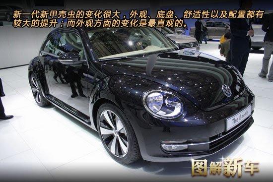 [新车解析]新一代甲壳虫 舒适性大幅提升