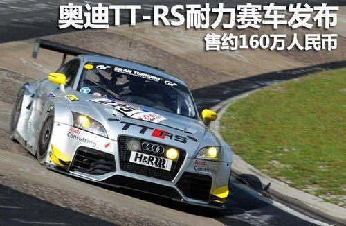 奥迪TT-RS耐力赛车发布 售约160万人民币